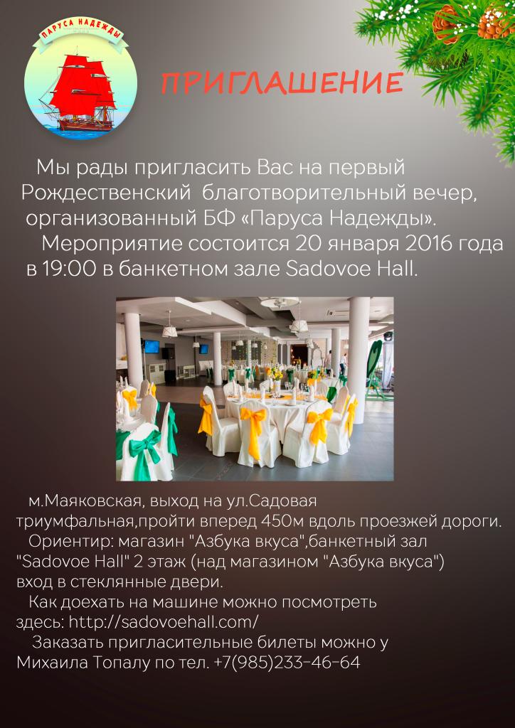 Приглашение-2.0