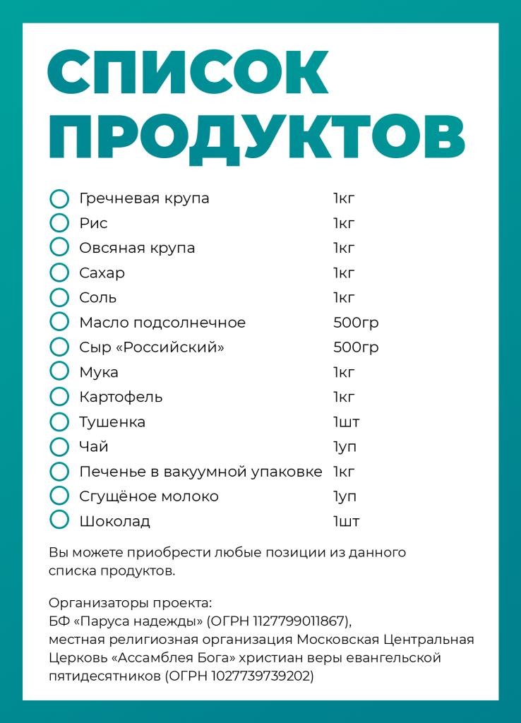 LIST-2