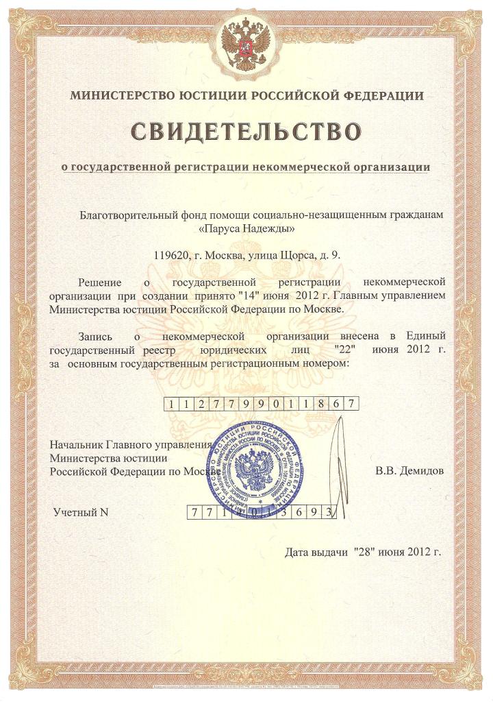 св.о рег. фонда